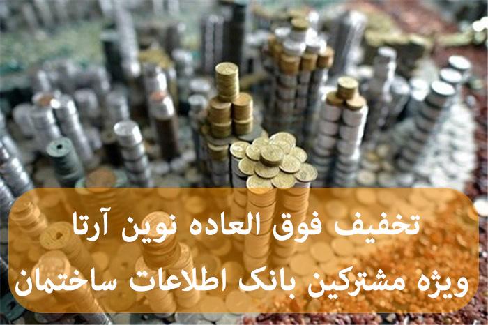 تخفیف فوق العاده نوین آرتا ویژه مشترکین بانک اطلاعات ساختمان شیراز