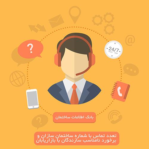 تعدد تماس با شماره ساختمان سازان و برخورد نامناسب سازندگان با بازاریابان شیراز