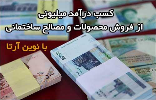ایده ای برای کسب درآمد میلیونی از فروش محصولات ساختمانی شیراز