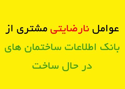 عوامل نارضایتی مشتری از بانک اطلاعات ساختمانهای درحال ساخت شیراز چیست؟