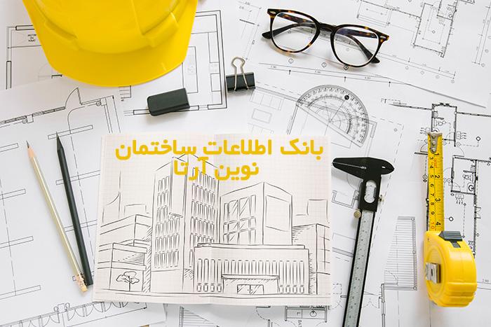 تخفیف ویژه خرید بانک اطلاعات ساختمان شیراز